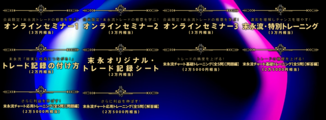 ネオ・ジーニアスFX・10大特典.PNG